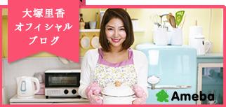 大塚里香公式ブログ